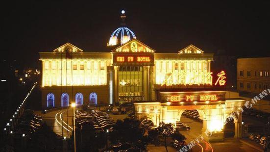 Shi Pu Business Hotel