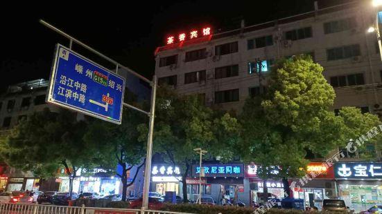 新昌茶香賓館