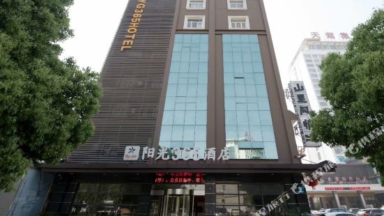 陽光365酒店(孝感長征路店)