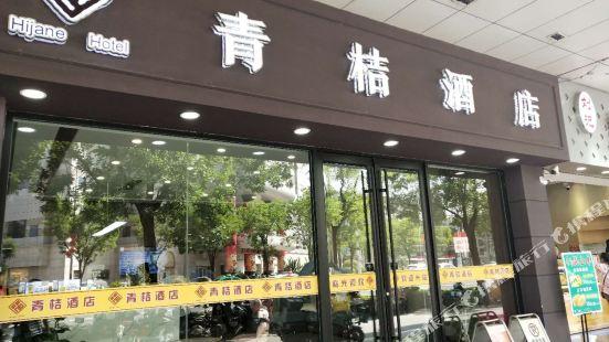 徐州青桔酒店