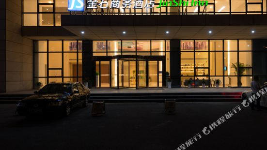 金石商務酒店(無錫江南大學店)
