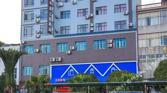 羅平采雲居酒店
