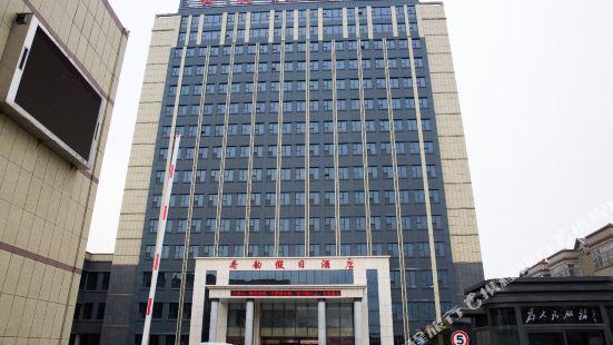 微山荷韻假日酒店