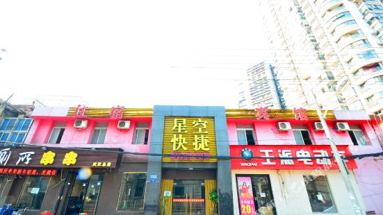 武漢星空快捷酒店