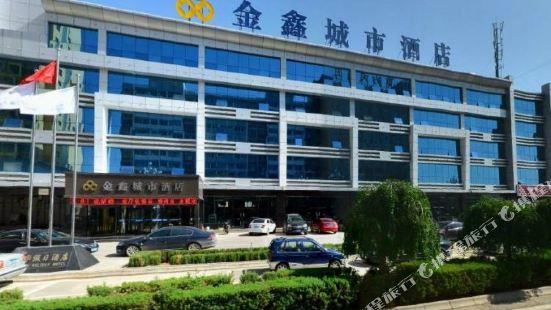 榆林金鑫城市酒店