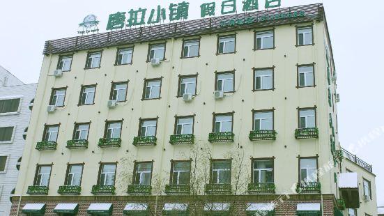 德惠唐拉小鎮假日酒店