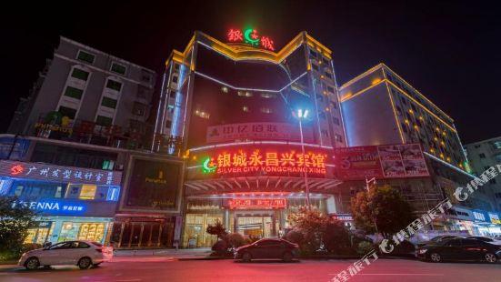 永興銀騰大酒店