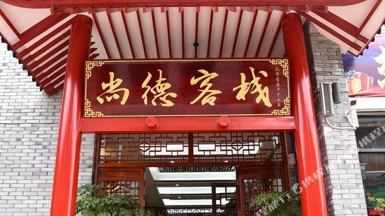 麻城尚德客棧