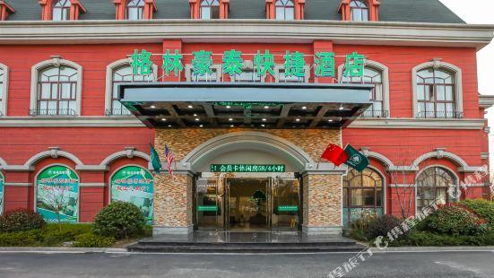 格林豪泰酒店(如皋中交美廬城店)
