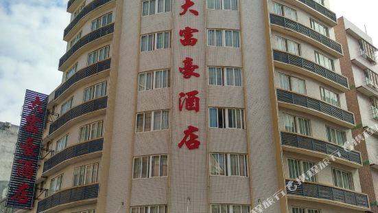興寧大富豪酒店