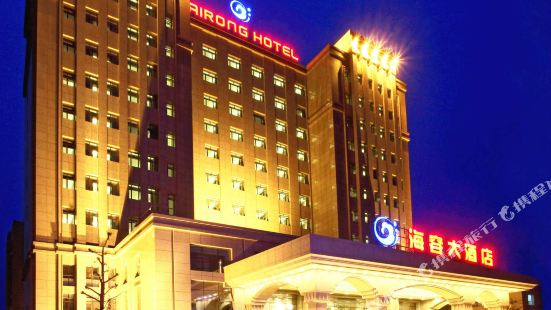 海容大酒店(鄭州鄭東新區店)