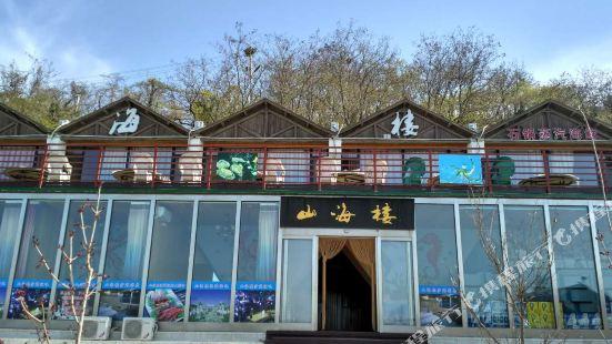 山海樓酒店(大連金沙灘店)