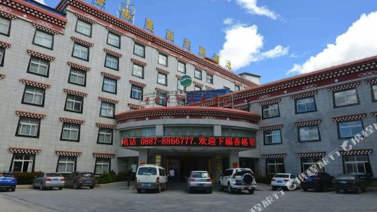 香格里拉茂源酒店