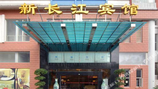 Xinchangjiang Hotel