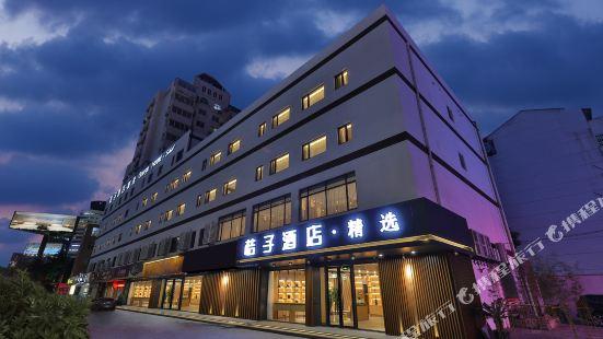 桔子酒店(蘇州大學東環路店)