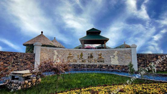 眉縣尚境温泉酒店