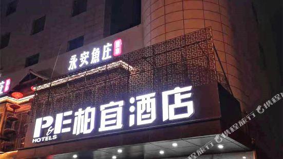 柏宜酒店(鎮江高鐵萬達店)