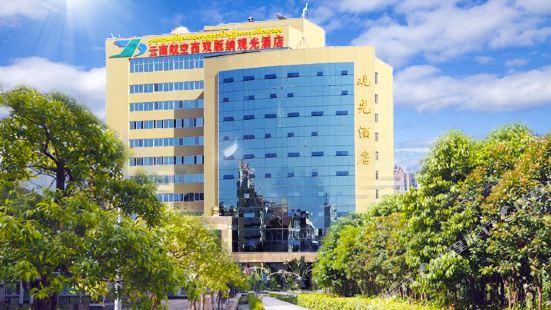 雲南航空西雙版納觀光酒店