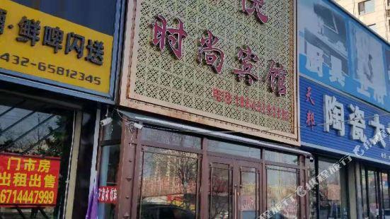 磐石怡悦時尚賓館