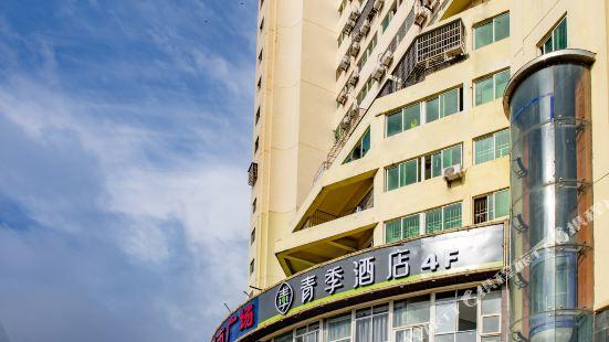 青季酒店(海口和平南路店)