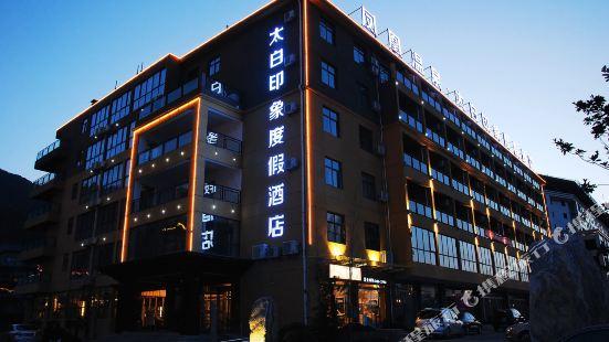 眉縣太白山鳳凰温泉酒店B樓