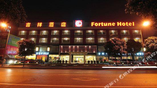 상하이 포춘 호텔