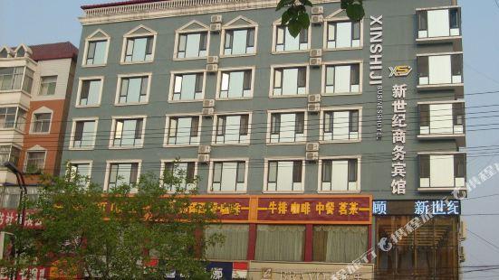 汾陽新世紀商務賓館