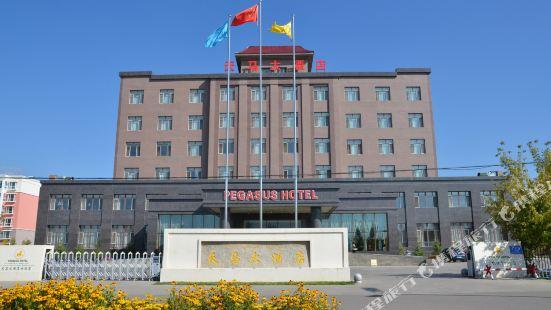 昭蘇天馬大酒店