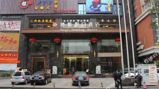 廣州博雅假日飯店