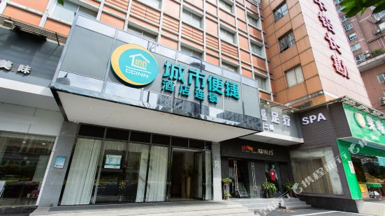 City Convenient Express Hotel Yuanjialing