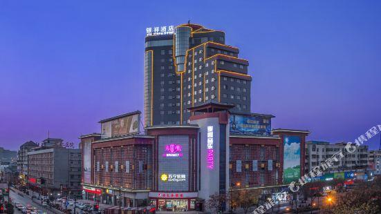 銀祥酒店(開封清明上河園店)