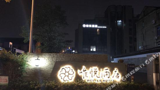 Weiyue Hotel