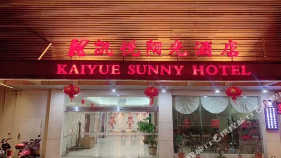 惠安凱悦陽光酒店