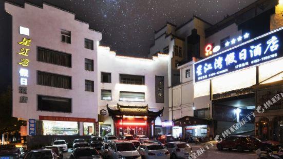 婺源瑞怡星江灣假日酒店