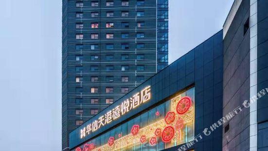 華信天港禧悅酒店(寧波奉化萬達廣場店)