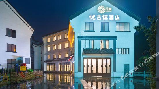 花築·黃姚悦古鎮酒店