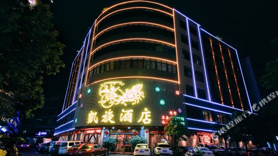 潮州凱旋酒店