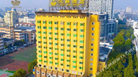 慈溪漢爵商廈大飯店