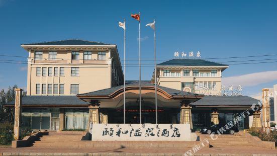 呼倫貝爾頤和温泉酒店