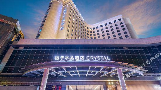 크리스탈 오렌지 호텔 상하이 홍차오 구베이루지점