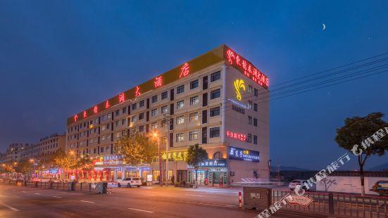 橫店東鵲春瀾大飯店