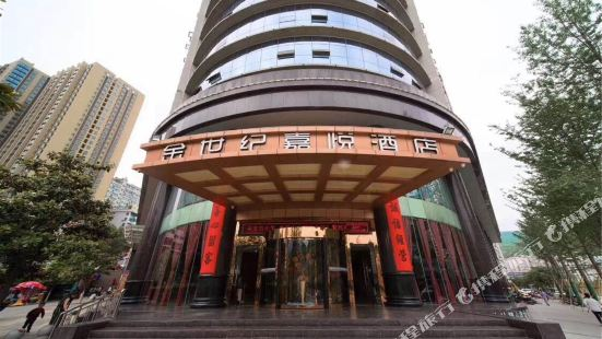 旬陽金世紀嘉悦酒店