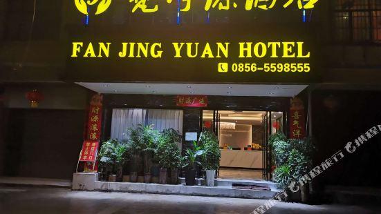 江口梵凈源酒店
