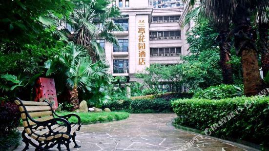 南昌蘭亭花園公寓