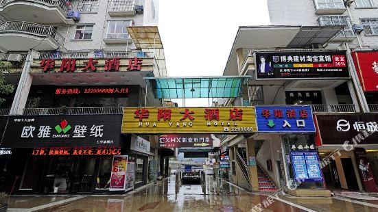 仁懷華陽大酒店