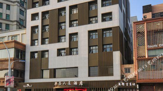 舟山華晶大廈
