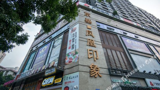 Fenghuang Impression Apartment (Shenzhen Huangbeiling Metro Station)