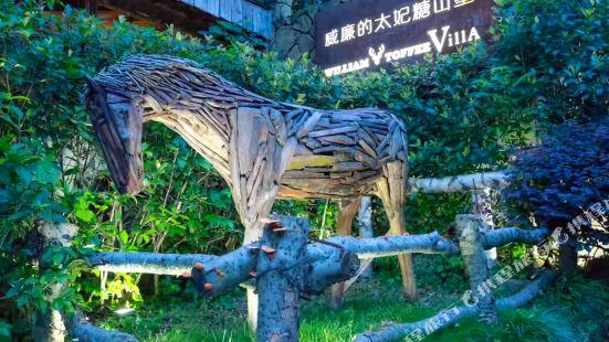 William's Toffee Villa (Hangzhou Lingyin Temple)