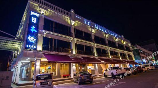 JC馬克酒店