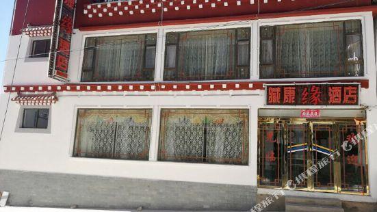 德欽藏康緣酒店